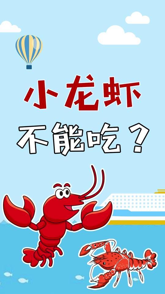 @抖音小助手 #小龙虾 减肥要吃小龙虾的原因是?看最后!