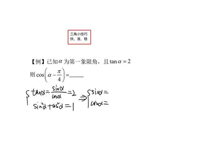 三角函数计算小技巧,帮助你解题快又准。#才高八抖