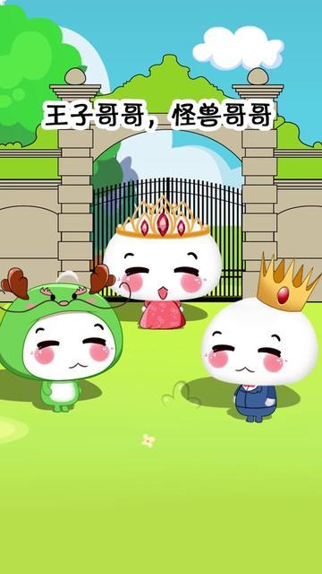 你们想让公主嫁给王子还是嫁给怪兽呢@抖音小助手 #来福州dou有福