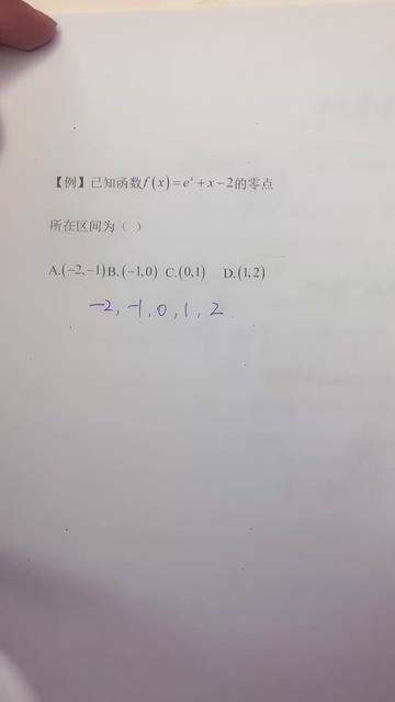 函数零点问题,高考必考题型,如果你还不会,爪紧。