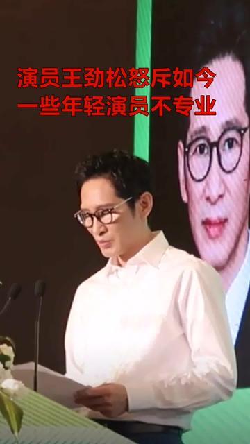 演员王劲松怒斥如今一些年轻演员不专业:演员背台词都能被夸奖?多不要脸呐!