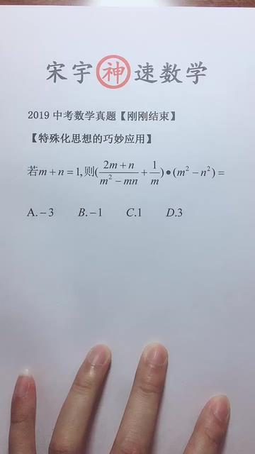 #秀出你的神技能 听不懂算我输!中考数学?小学生都会写!