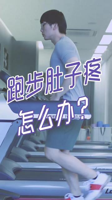 有时候走路跑步会肚子疼,这时候做啥能快速缓解呢?