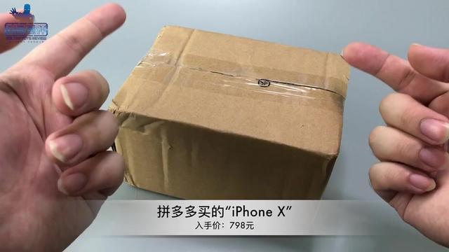 拼xx798元买的iPhone X,开箱后我哭了【part1】