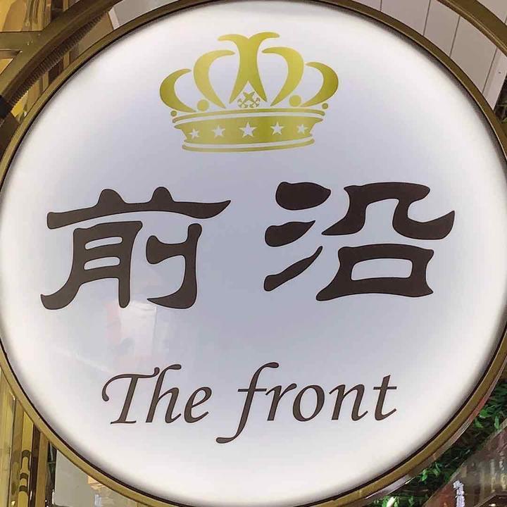 宝应县前沿服装店
