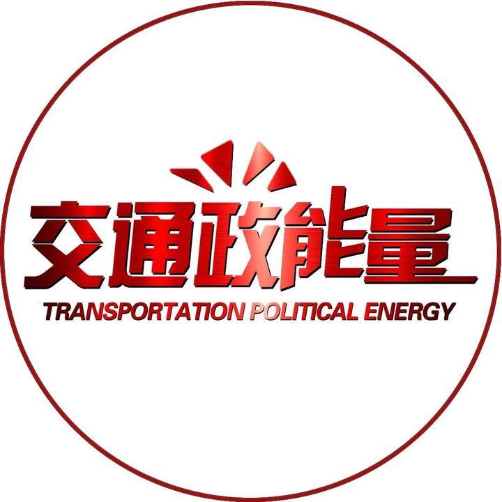 交通正能量