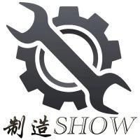 制造show